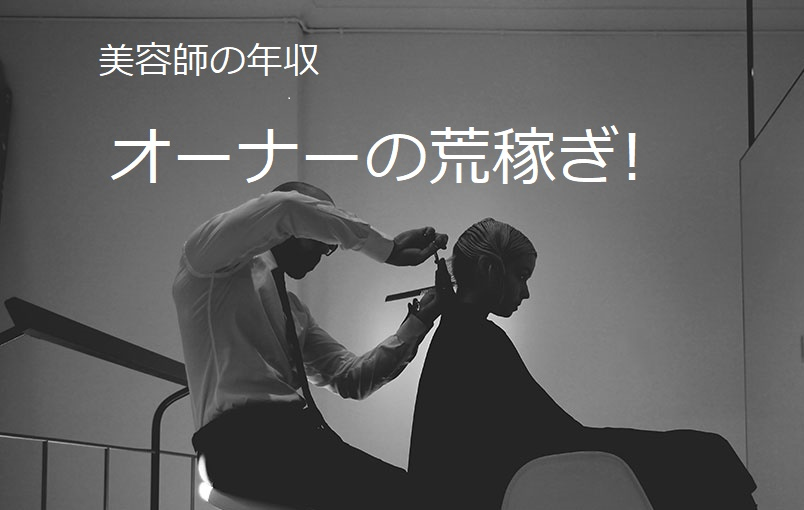 美容師 年収 オーナーが荒稼ぎする方法
