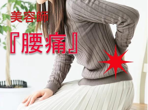 『美容師の腰痛』40代からの恐怖!! 美容師が教える対策法