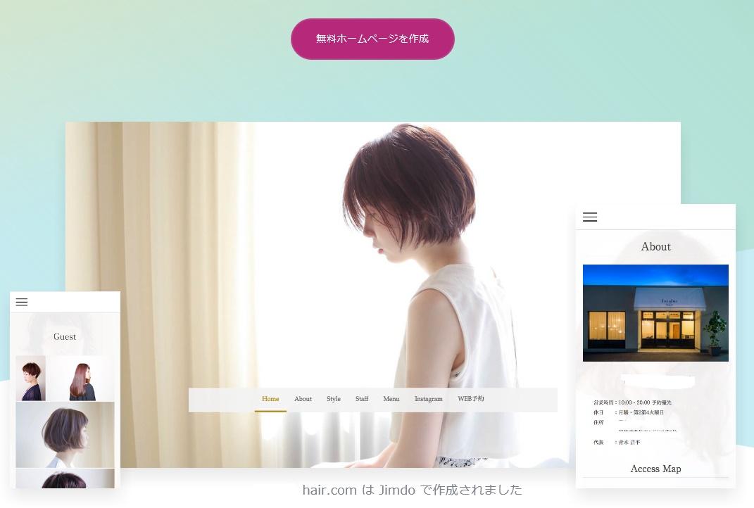 美容室のおしゃれなホームページを作る