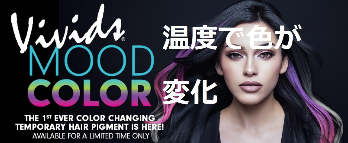 ヘアカラー剤 | 温度で色が変化! 日本でブームになるのか!?