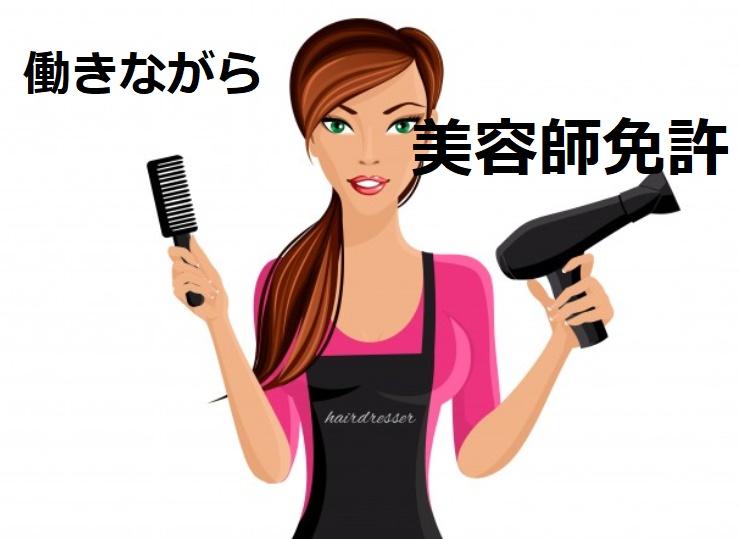 『美容師通信』ド素人が働きながら3年で免許を取りたい!